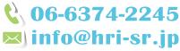 tel:06-6374-2245 mail:info@hri-sr.jp